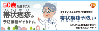 帯状疱疹予防.jp